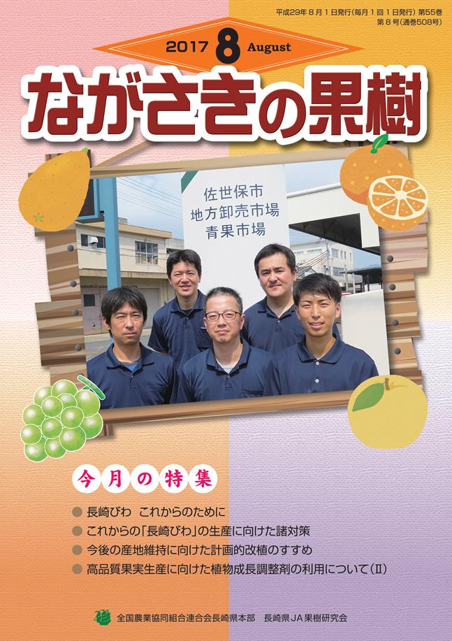 「ながさきの果樹」誌の表紙